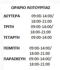 Οδοντίατροι Αλεξανδρούπολη Τσιρτσίδης Α. Σαράντης